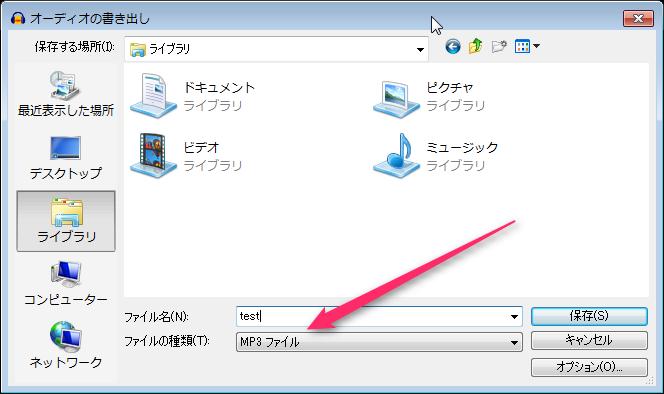 「ファイルの種類」を「MP3ファイル」