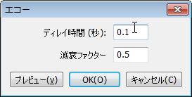 エコー_設定画面