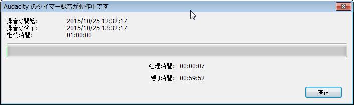 タイマー機能_録音中