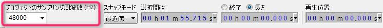 プロジェクトのサンプリング周波数
