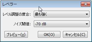 レベラー_画面