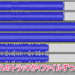 【Audacity】音楽ファイルを書き出す方法【mp3・flac・ogg・wav・aiff】