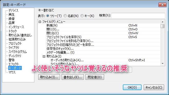 設定_キーボード
