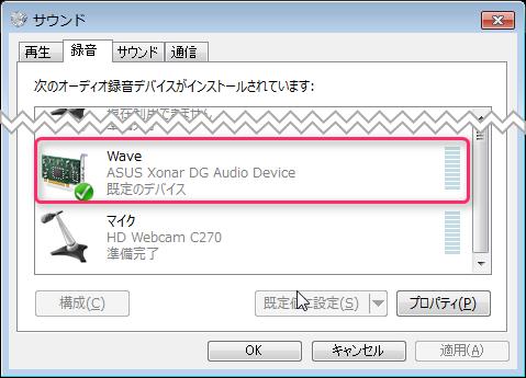 録音デフォルト_デバイス_PC上