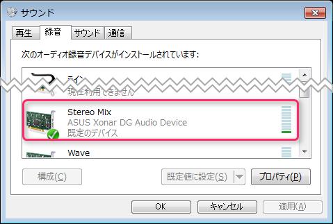 録音デフォルト_デバイス_mix