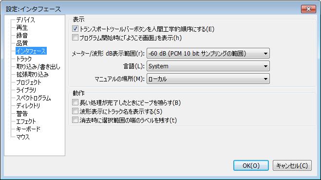 Audacity_設定_インターフェース
