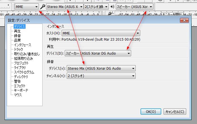 Audacity_設定_デバイス