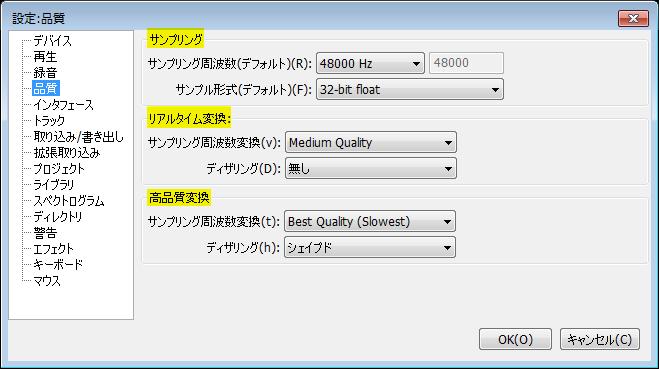 Audacity_設定_品質
