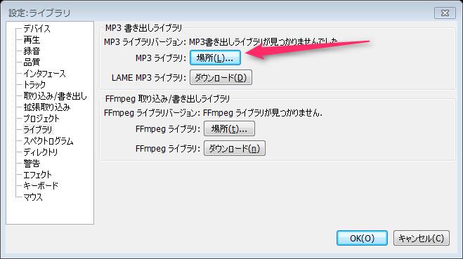 Audacity_MP3ライブラリ