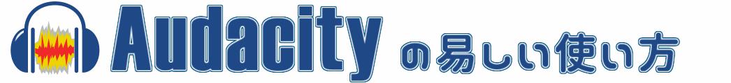 Audacityの易しい使い方 - フリー音楽編集ソフト