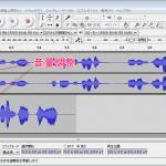 【Audacity】音声(音楽)ファイルを合成する方法