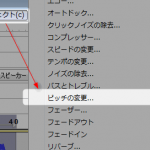 【Audacity】音楽ファイルのピッチ変更する方法