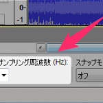 【Audacity】サンプリングレートを変換する方法